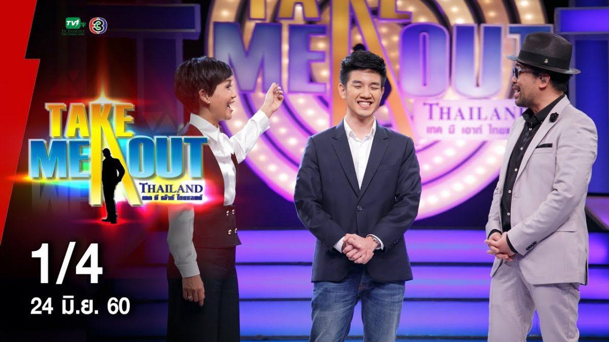 กาย & จิงโจ้ - 1/4 Take Me Out Thailand ep.23 S11 (24 มิ.ย. 60)