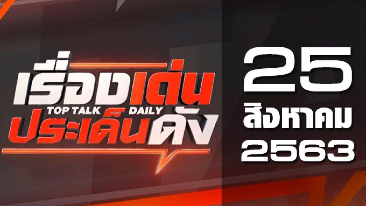 เรื่องเด่นประเด็นดัง Top Talk Daily 25-08-63