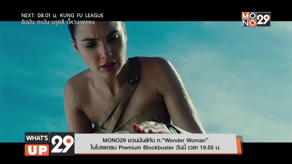"MONO29 ชวนมันส์กับ ภ.""Wonder Woman"" ในโปรแกรม Premium Blockbuster วันนี้ เวลา 19.55 น."