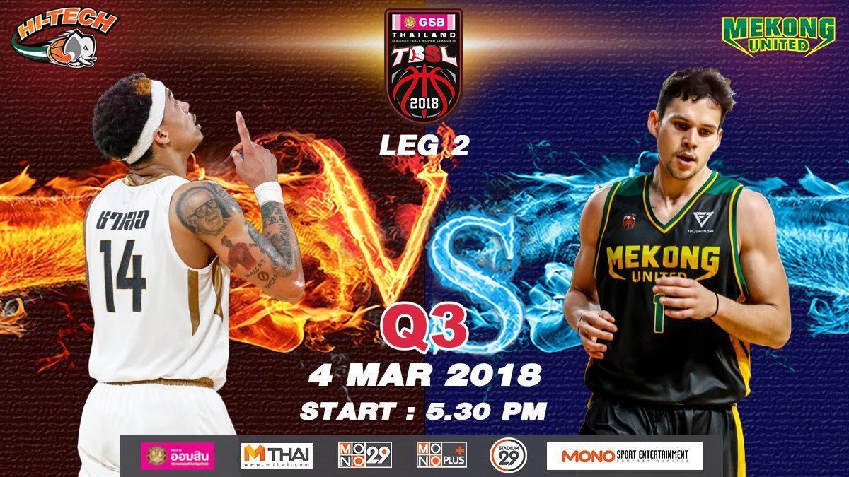Q3 Hi-Tech (THA)  VS  Mekong Utd. : GSB TBSL 2018 (LEG2) 4 Mar 2018