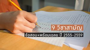 ข้อสอบ+พร้อมเฉลย 9 วิชาสามัญ ปี 2555-2559