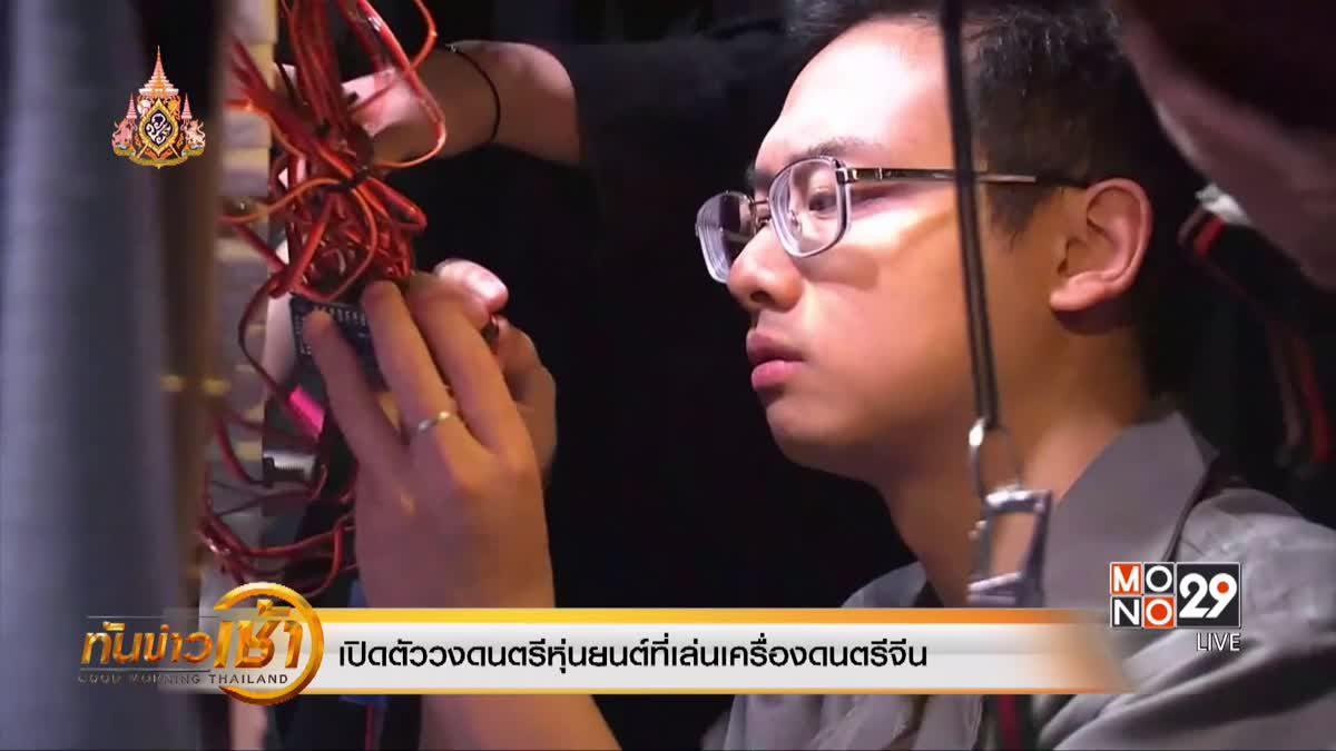 เปิดตัววงดนตรีหุ่นยนต์ที่เล่นเครื่องดนตรีจีน