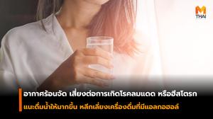 สธ.แนะช่วงหน้าร้อน ดื่มน้ำให้มากขึ้น เลี่ยงเครื่องดื่มที่มีแอลกอฮอล์