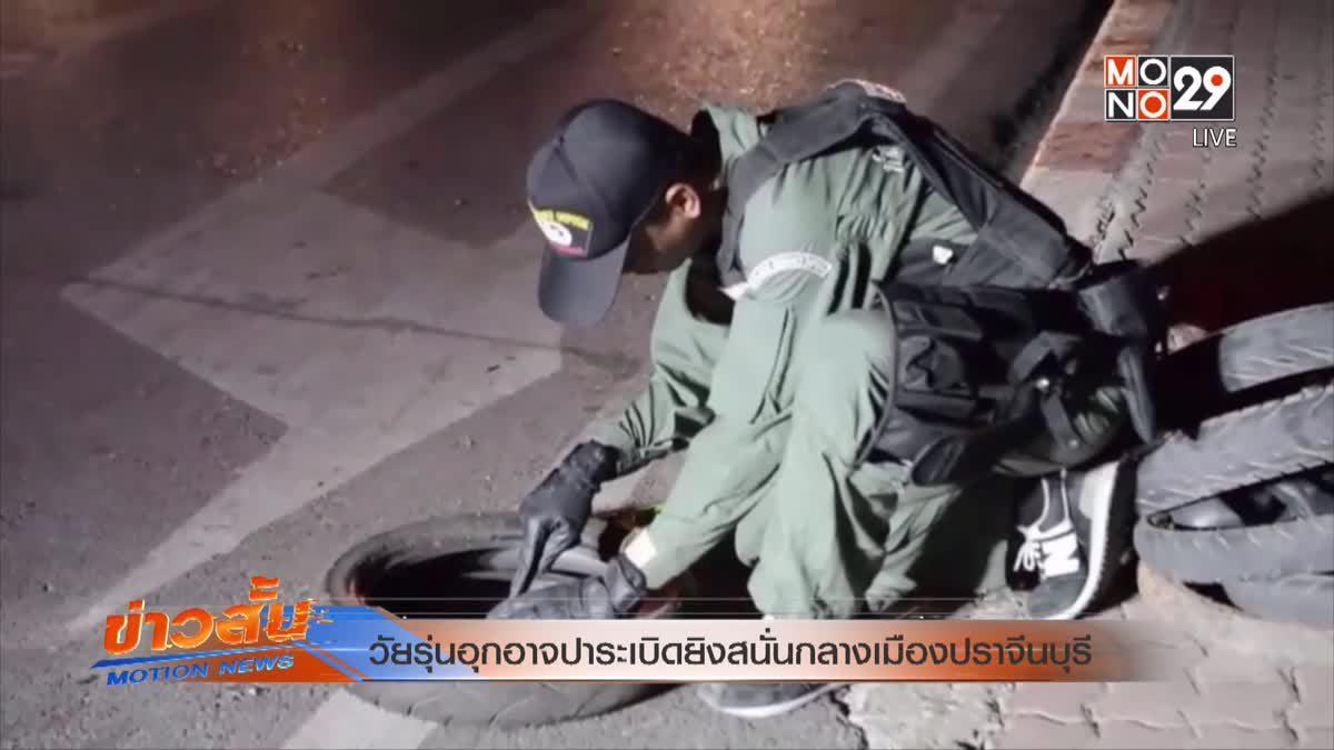 วัยรุ่นอุกอาจปาระเบิด ยิงสนั่นกลางเมืองปราจีนบุรี