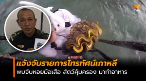 หัวหน้าอุทยานฯหาดเจ้าไหม แจ้งจับรายการโทรทัศน์เกาหลี จับหอยมือเสือ