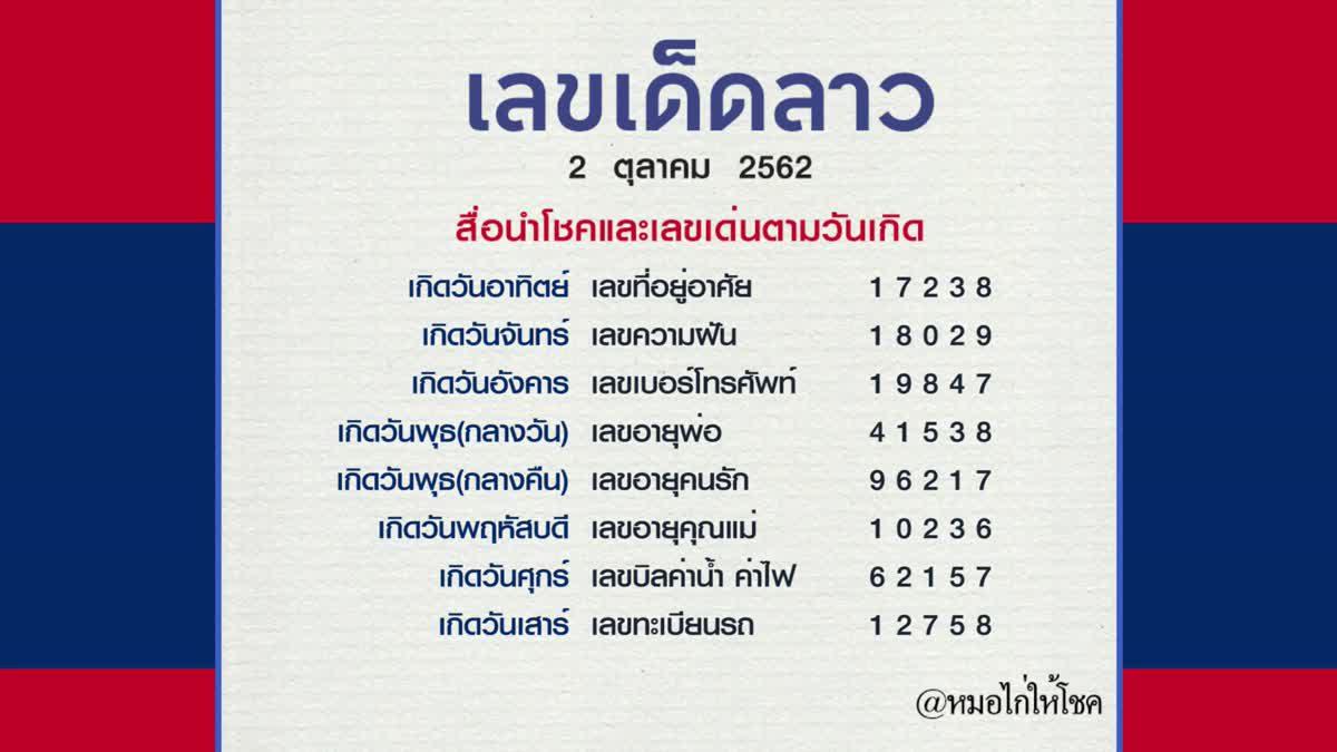 หวยลาว 2 ตุลาคม 2562 หมอไก่ให้โชค หวยไทย หวยลาวมาตามกันไหม?