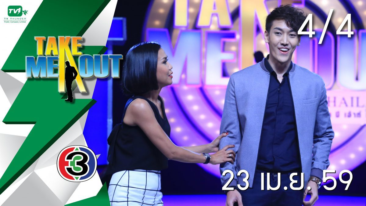 Take Me Out Thailand S10 ep.3 จอน-แบงค์ 4/4 (23 เม.ย. 59)