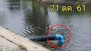 อย่างคูล! วิธีแก้ปัญหา ปล่อยน้ำดำลงทะเลสาบเมืองทอง