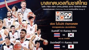 ร่วมส่งแรงเชียร์! ทีมยัดห่วงชาติไทยลงทำศึกชิงแชมป์เอเชีย ช่อง MONO29 ถ่ายทอดสด