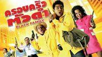 หนัง ครอบครัวตัวดำ Black Family (เต็มเรื่อง)