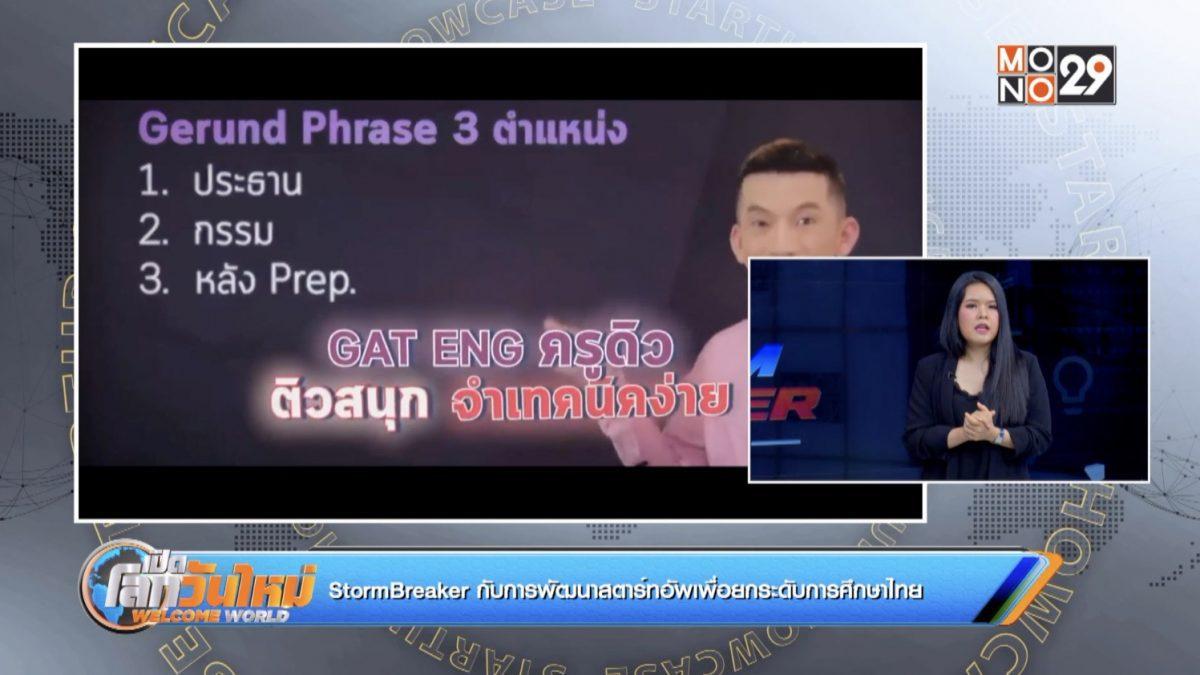 Startup Showcase : StormBreaker กับการพัฒนาสตาร์ทอัพเพื่อยกระดับการศึกษาไทย