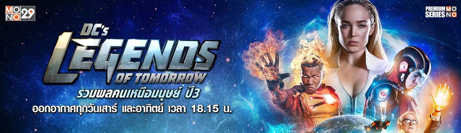 DC'S LEGENDS OF TOMORROW รวมพลคนเหนือมนุษย์ ปี 3