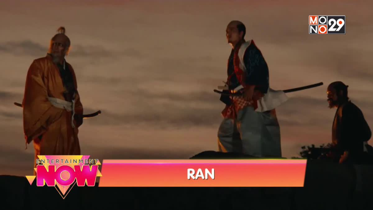 Movie Review :  RAN