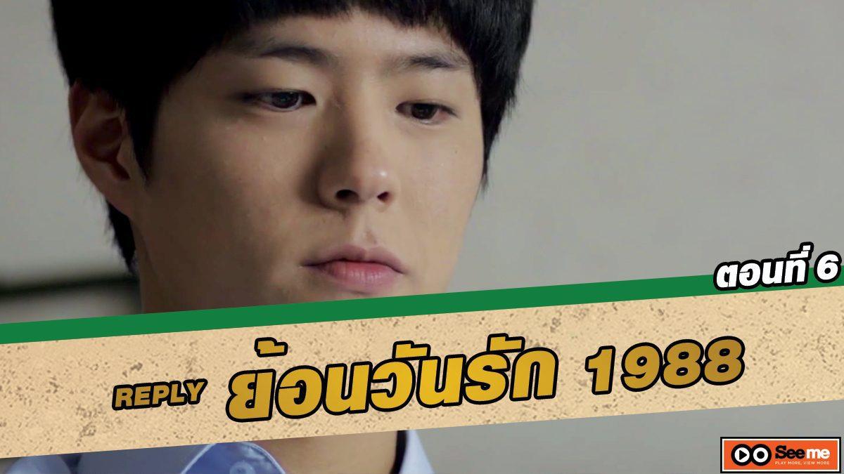 ย้อนวันรัก 1988 (Reply 1988) ตอนที่ 6 ใส่เสื้อให้ดีๆก่อนไหมแท็ก [THAI SUB]