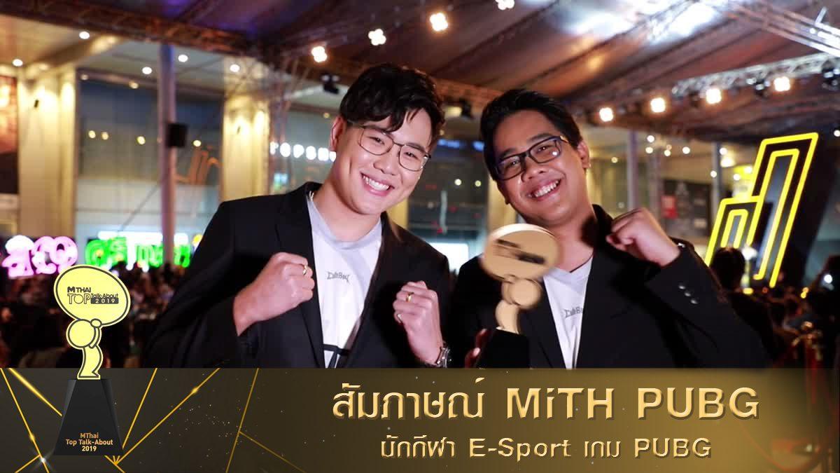 สัมภาษณ์ MiTH Pub-G หลังได้รับรางวัล Top Talk-About Sportsperson