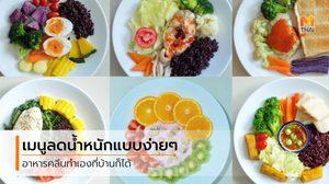 60 เมนูอาหารลดน้ำหนัก ทำเองง่ายๆ ที่บ้าน อร่อย อิ่มท้อง มีประโยชน์