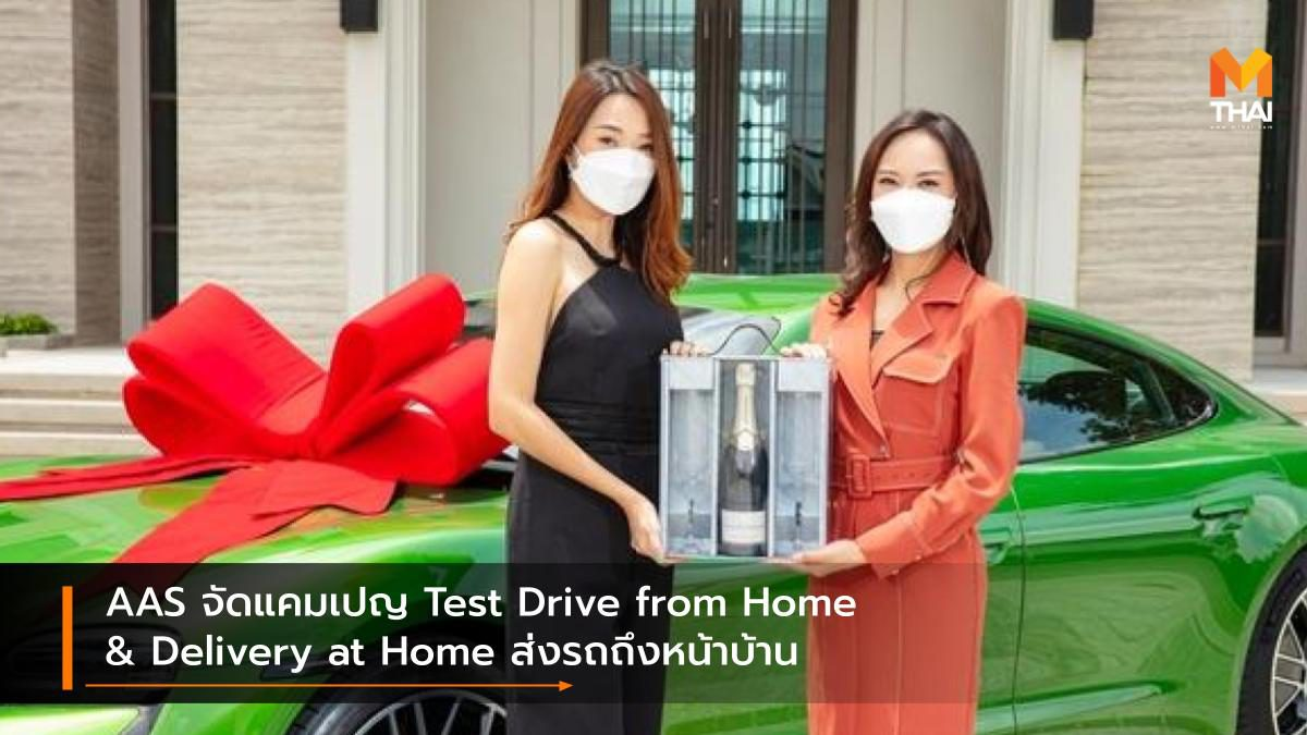 AAS จัดแคมเปญ Test Drive from Home & Delivery at Home ส่งรถถึงหน้าบ้าน