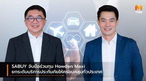 SABUY จับมือร่วมทุน Howden Maxi ยกระดับบริการประกันภัยให้ครอบคลุมทั่วประเทศ
