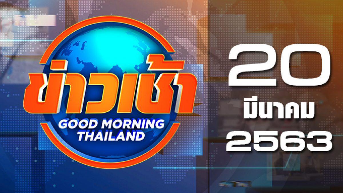 ข่าวเช้า Good Morning Thailand 20-03-63