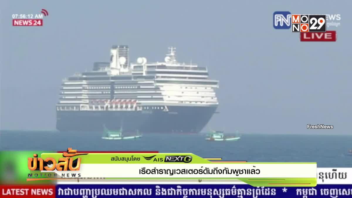 เรือสำราญเวสเตอร์ดัมถึงกัมพูชาแล้ว