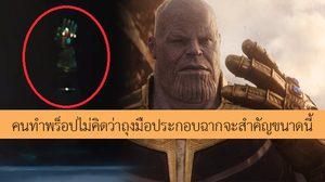 ถุงมือเล็ก ๆ ประกอบฉากหนังเรื่อง Thor ในวันนั้น กลายเป็นอินฟินิตีกันต์เล็ตสุดทรงพลังในวันนี้
