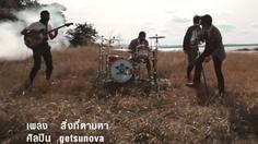 เนื้อเพลง สิ่งที่ตามหา – Getsunova