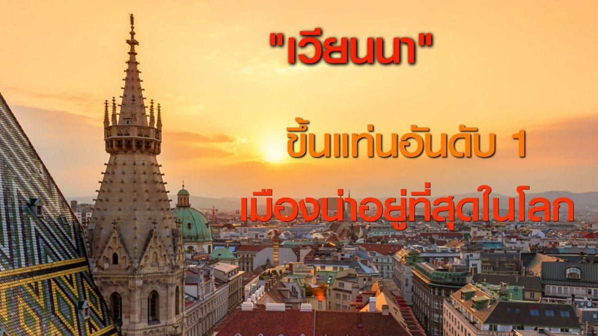 """#เรื่องเล่ารอบโลก """"เวียนนา"""" ขึ้นแท่นอันดับ 1 เมืองน่าอยู่ที่สุดในโลก"""