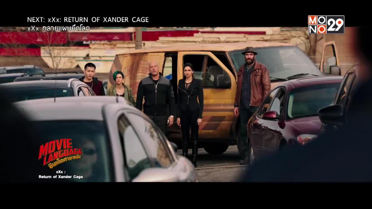 Movie Language ซีนเด็ดภาษาหนัง จากภาพยนตร์เรื่อง xXx: Return of Xander Cage xXx ทลายแผนยึดโลก
