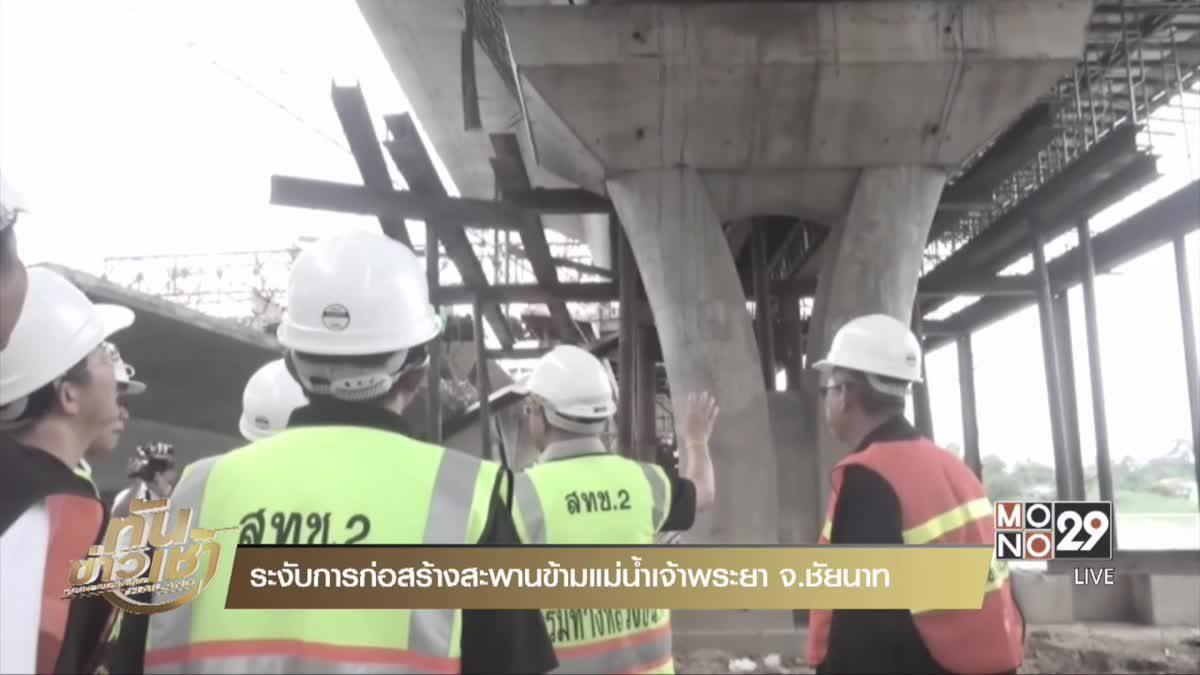 ระงับการก่อสร้างสะพานข้ามแม่น้ำเจ้าพระยา จ.ชัยนาท
