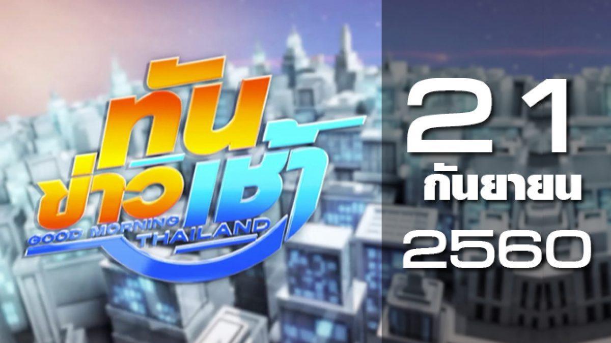 ทันข่าวเช้า Good Morning Thailand 21-09-60