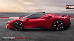 Ferrari SF90 Stradale ซูเปอร์คาร์ สายพันธ์ใหม่ทรงพลังที่สุดเท่าที่เคยมีมา