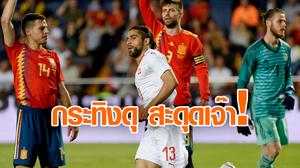 ผลบอล สเปน vs สวิตเซอร์แลนด์!! เด เคอา แจกส้ม กระทิงดุ สะดุดเจ๊า สวิส 1-1