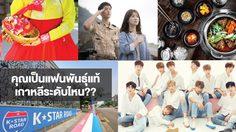 คุณเป็นแฟนพันธุ์แท้เกาหลีระดับไหน