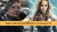 Avengers 4 หลุดภาพคาแรกเตอร์ดีไซน์!!? เผยให้เห็น ฮอว์กอาย และ กัปตันมาร์เวล
