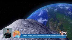 นาซา!! ลุยทดสอบการเบี่ยงเบนดาวเคราะห์ หวังป้องโลกจากการถูกชน