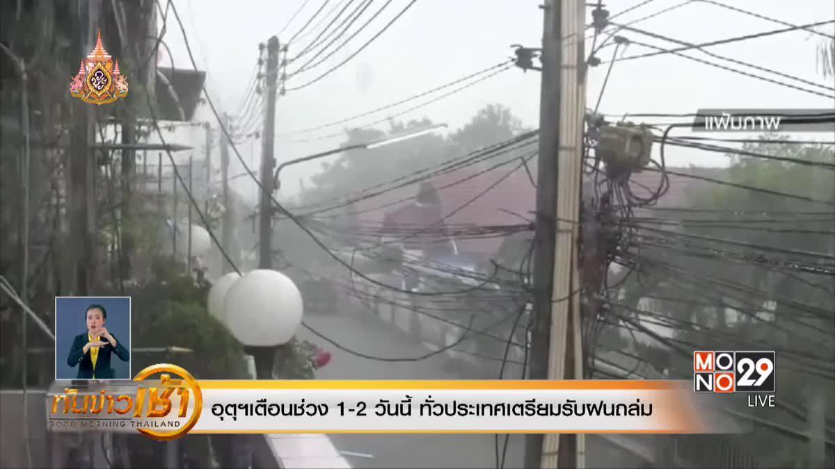 อุตุฯเตือนช่วง1-2วันนี้ ทั่วประเทศเตรียมรับฝนถล่ม