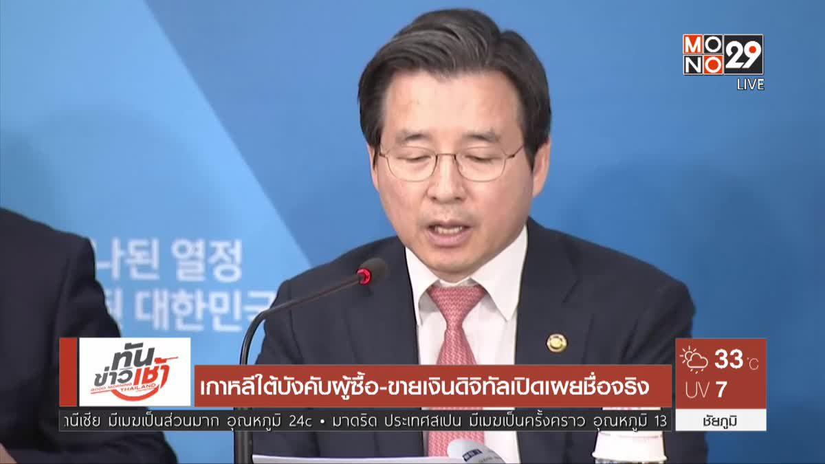 เกาหลีใต้บังคับผู้ซื้อ-ขายเงินดิจิทัลเปิดเผยชื่อจริง