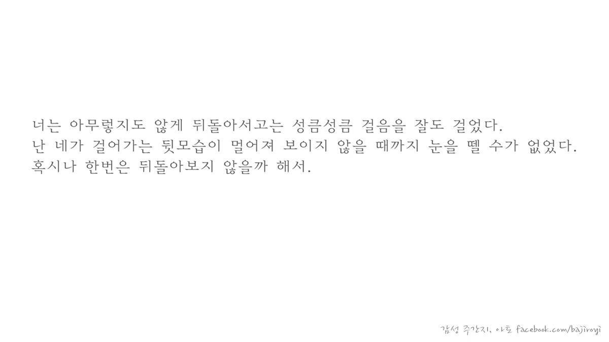 [Bajiroyi]  감성 주간지 %22아토%22 4회