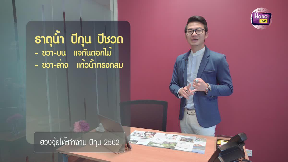 จัดฮวงจุ้ยโต๊ะทำงาน ปีกุน 2562 ปรับเติมเสริมแก้ ทำอะไรก็เจริญ