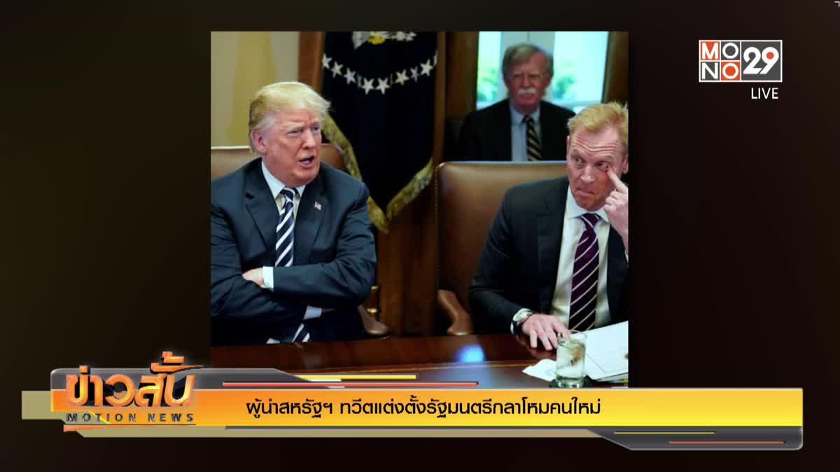ผู้นำสหรัฐฯ ทวีตแต่งตั้งรัฐมนตรีกลาโหมคนใหม่