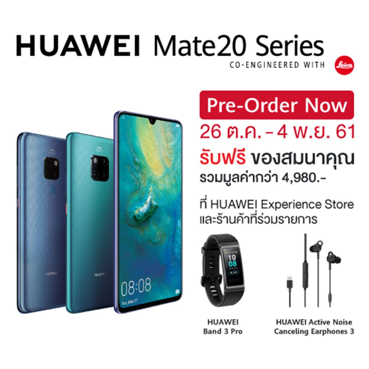 Mate 20 Series Promotion