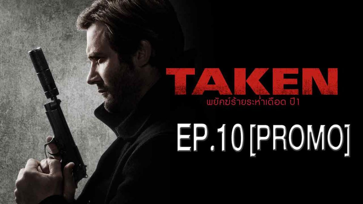 Taken พยัคฆ์ร้ายระห่ำเดือด ปี 1 EP.10