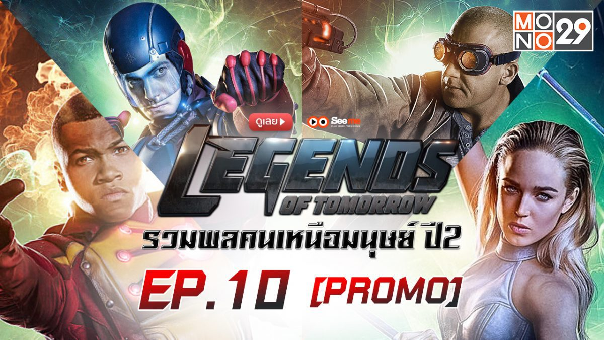 DC'S Legends of tomorrow รวมพลคนเหนือมนุษย์ ปี 2 EP.10 [PROMO]