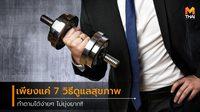 7 วิธีดูแล สุขภาพ ง่ายๆ ตามแบบฉบับคนรุ่นใหม่ ทำได้ไม่ยุ่งยาก!!