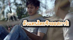มติเอกฉันท์! สมาพันธ์สมาคมภาพยนตร์แห่งชาติส่ง 'มะลิลา' เป็นตัวแทนหนังไทยเข้าชิงออสการ์!!