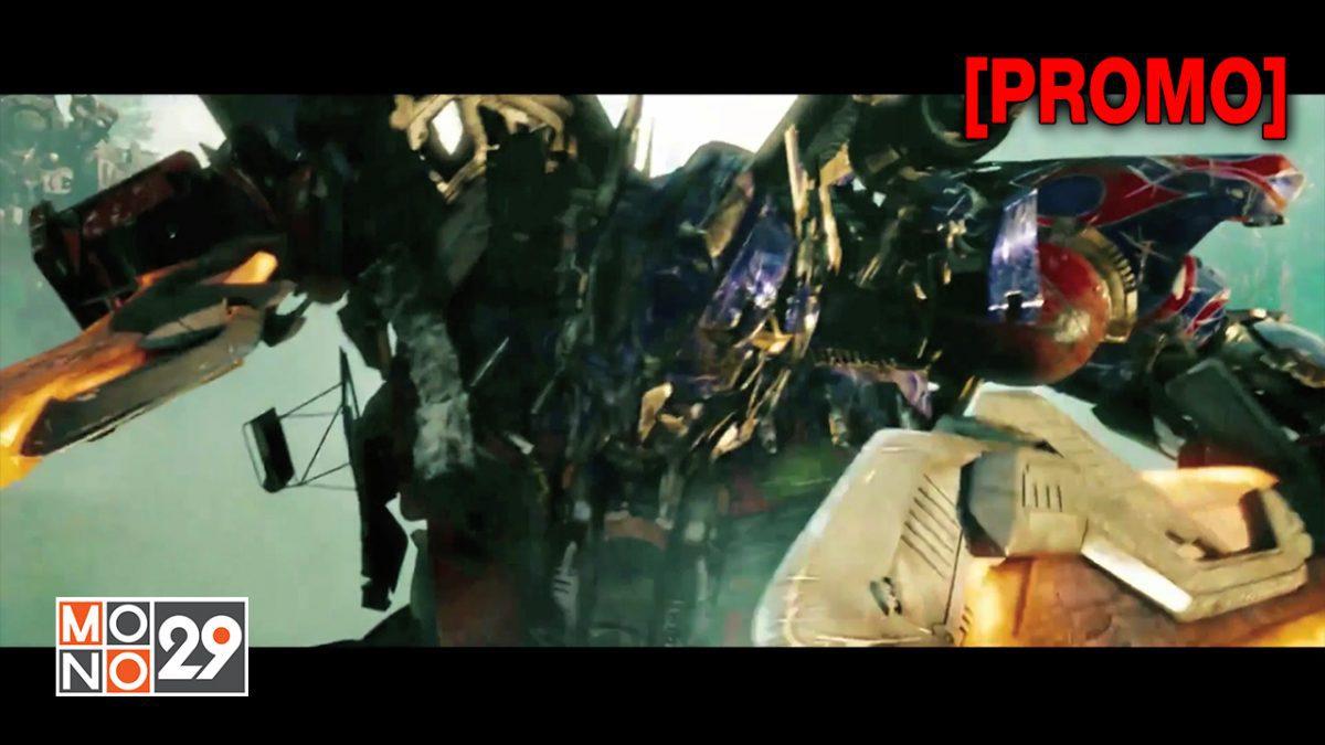 Transformers : Revenge of the Fallen ทรานฟอร์เมอร์ส อภิมหาสงครามแค้น [PROMO]