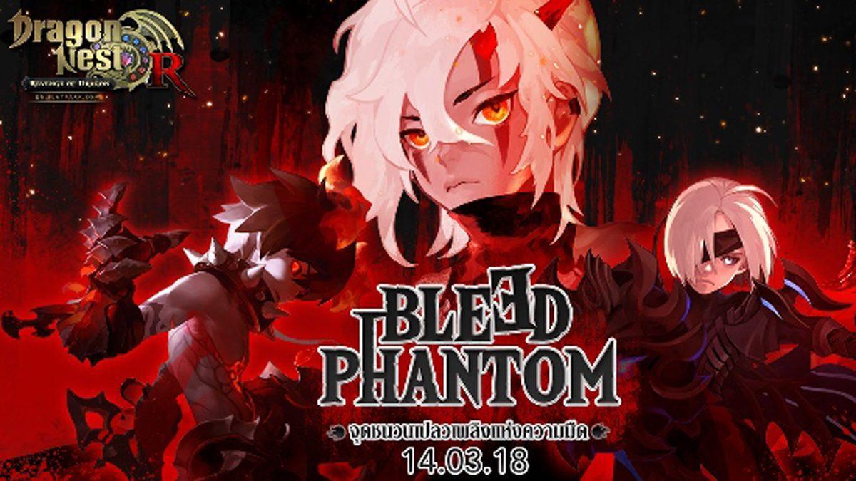 [ตัวอย่างเกม] BLEED PHANTOM แพทช์ใหม่ Dragon Nest R เดือดพร้อมกัน 14 มี.ค. นี้!!