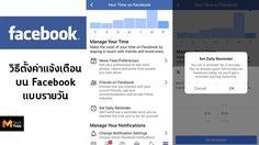 วิธีตั้งค่าแจ้งเตือนรายวัน สำหรับผู้เสพติด Facebook โดยเฉพาะ
