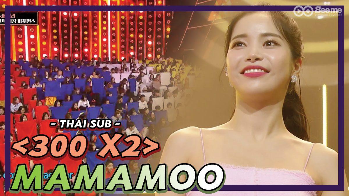 [THAI SUB] 300 X2 <MAMAMOO> | การแสดงที่สุดยอดของ Mamamoo และเหล่า 300
