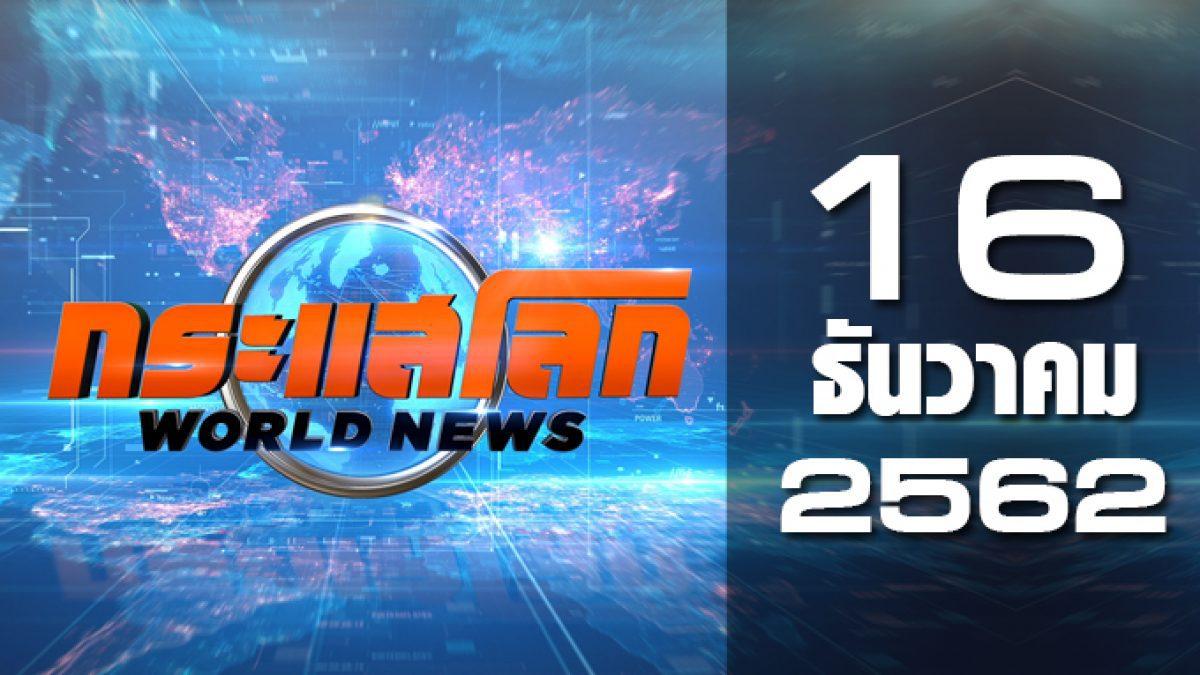 กระแสโลก World News 16-12-62